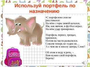 Используй портфель по назначению С портфелем слон не расставался: На нём с го