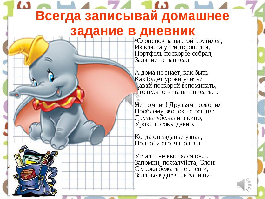 Всегда записывай домашнее задание в дневник Слонёнок за партой крутился, Из к...