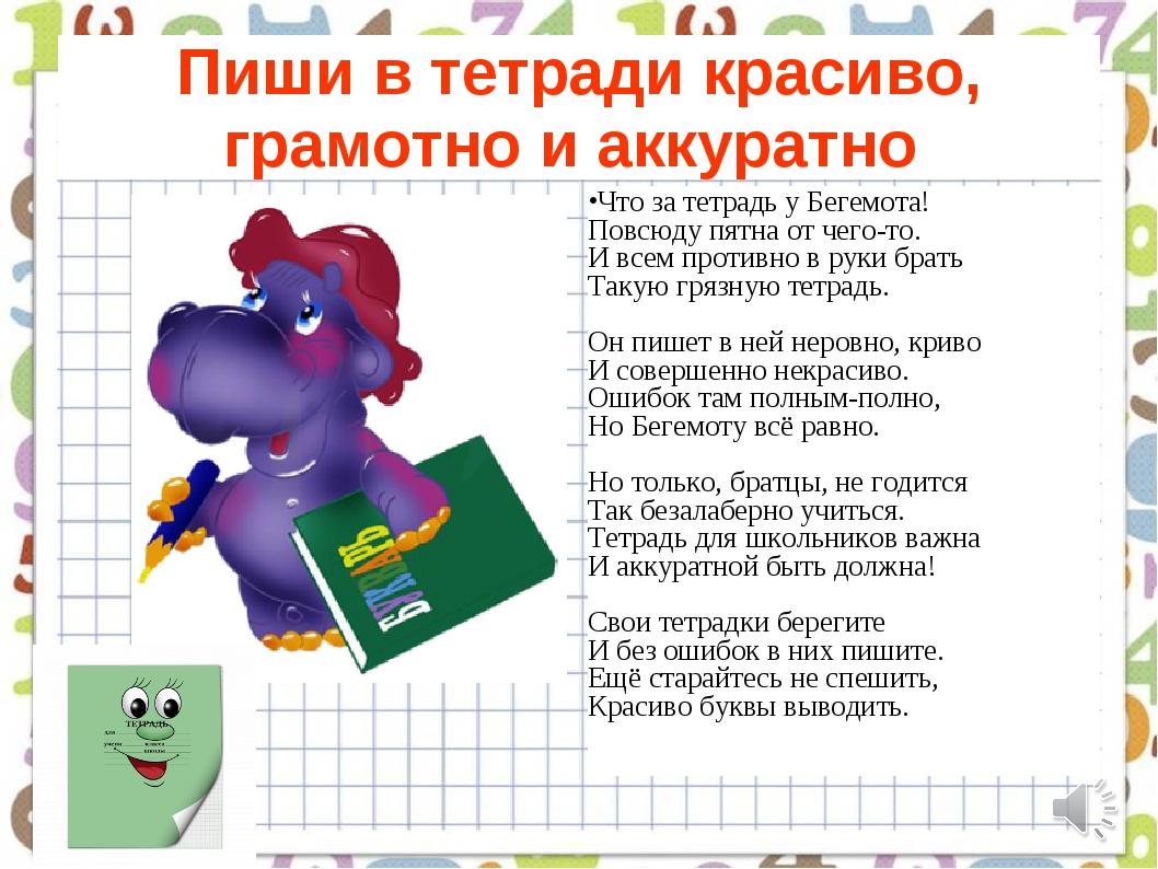 Пиши в тетради красиво, грамотно и аккуратно Что за тетрадь у Бегемота! Повсю...