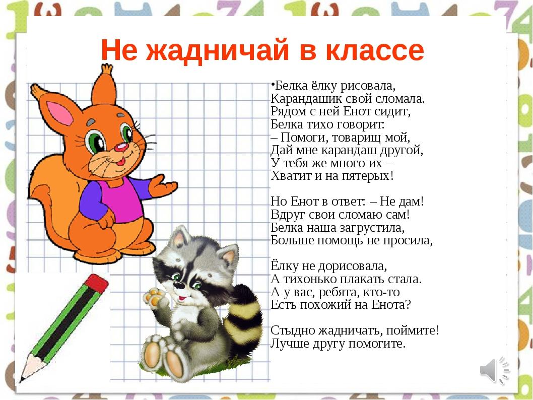 Не жадничай в классе Белка ёлку рисовала, Карандашик свой сломала. Рядом с не...