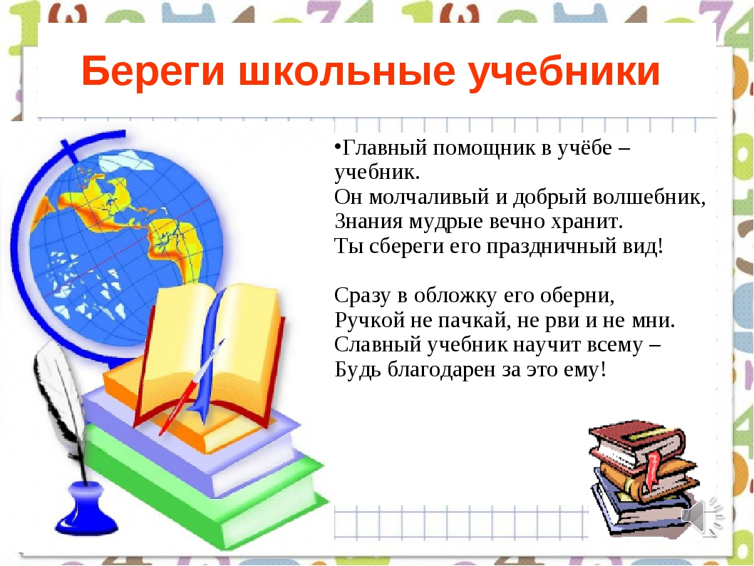 Береги школьные учебники Главный помощник в учёбе – учебник. Он молчаливый и...