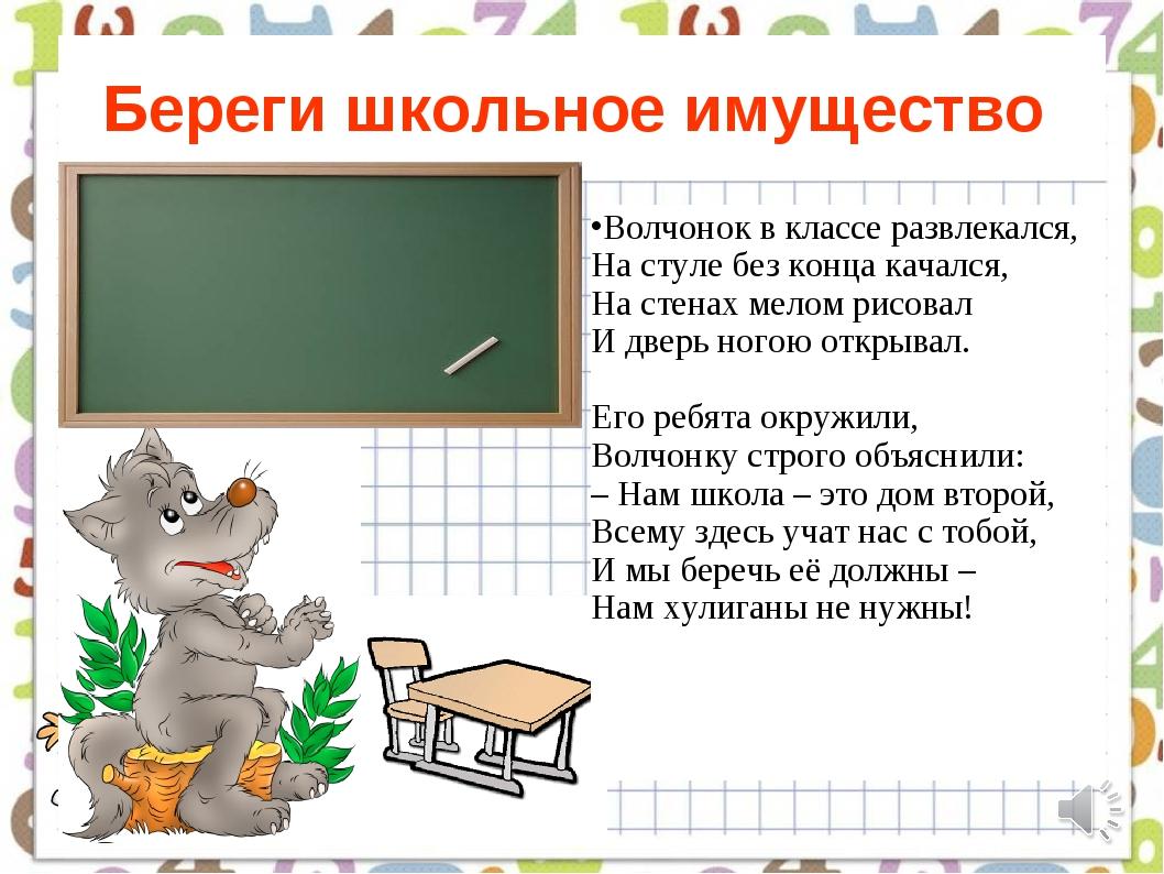 Береги школьное имущество Волчонок в классе развлекался, На стуле без конца к...