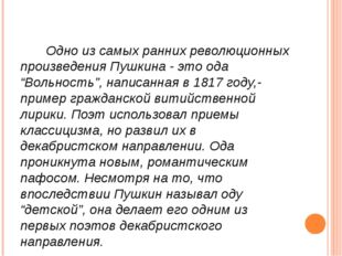 """Одно из самых ранних революционных произведения Пушкина - это ода """"Вольнос"""