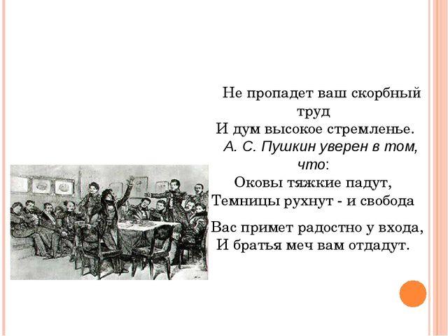 Не пропадет ваш скорбный труд И дум высокое стремленье. А. С. Пушкин...