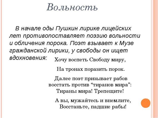 Вольность В начале оды Пушкин лирике лицейских лет противопоставляет поэз...