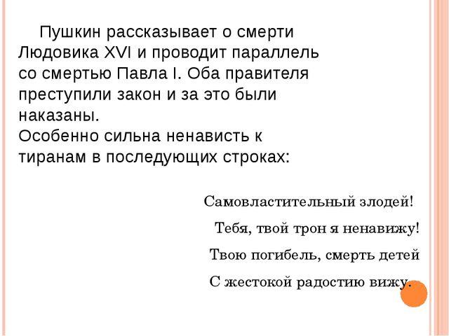 Пушкин рассказывает о смерти Людовика XVI и проводит параллель со смертью Па...