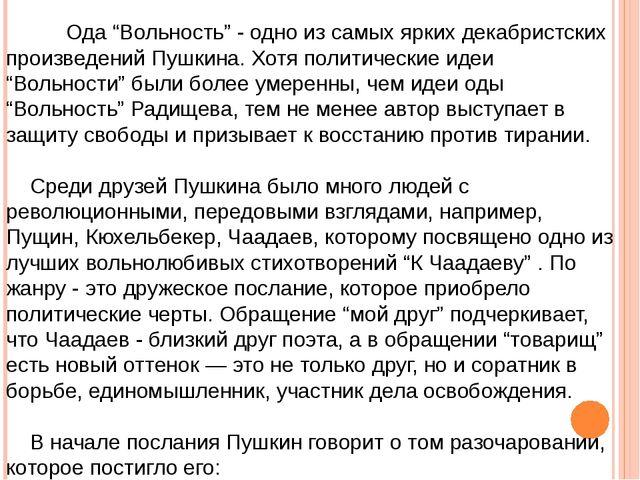 """Ода """"Вольность"""" - одно из самых ярких декабристских произведений Пушкина. Хо..."""