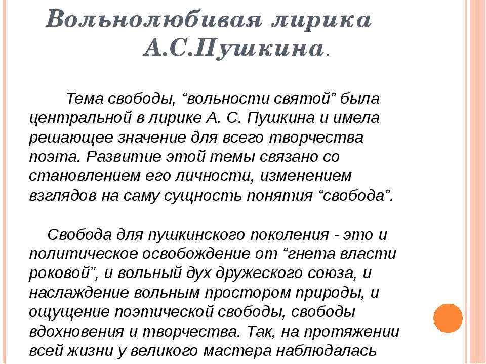 """Вольнолюбивая лирика А.С.Пушкина. Тема свободы, """"вольности святой"""" была центр..."""