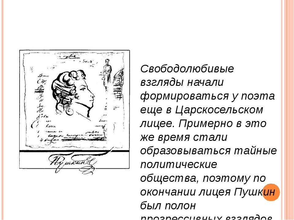 Свободолюбивые взгляды начали формироваться у поэта еще в Царскосельском лиц...