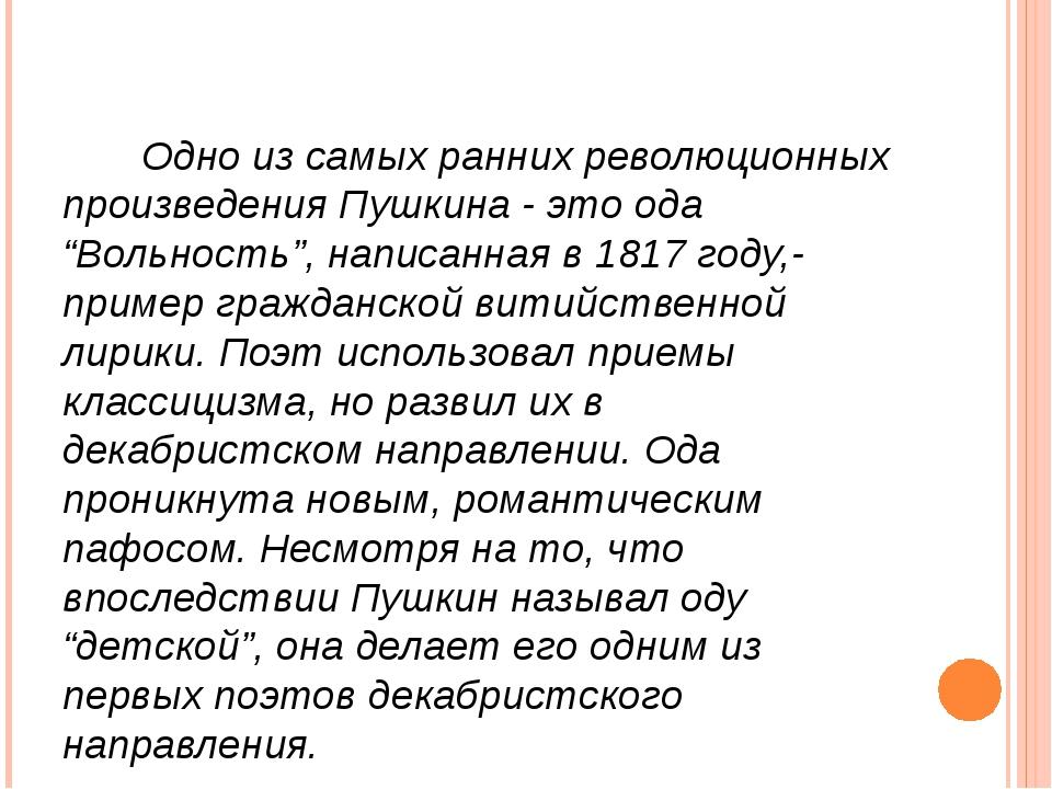 """Одно из самых ранних революционных произведения Пушкина - это ода """"Вольнос..."""