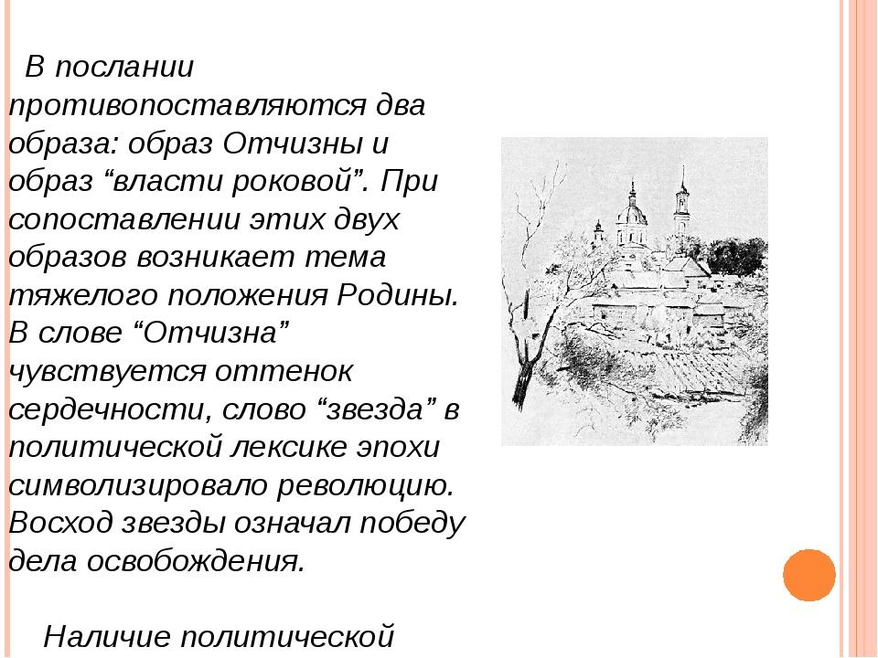 """В послании противопоставляются два образа: образ Отчизны и образ """"власти р..."""