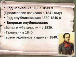 Год написания: 1837-1839 гг. (Предисловие написано в 1841 году) Год опубликов