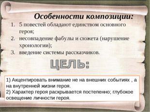 Особенности композиции: 5 повестей обладают единством основного героя; несов