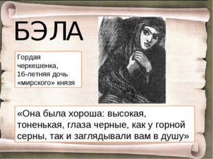 БЭЛА Гордая черкешенка, 16-летняя дочь «мирского» князя «Она была хороша: выс