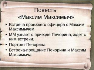Повесть «Максим Максимыч» Встреча проезжего офицера с Максим Максимычем. ММ у