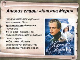 Анализ главы «Княжна Мери» Воспринимается в романе как главная. Это кульминац