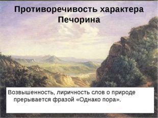 Противоречивость характера Печорина Возвышенность, лиричность слов о природе