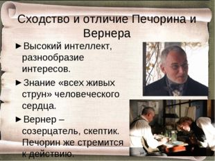 Сходство и отличие Печорина и Вернера Высокий интеллект, разнообразие интерес