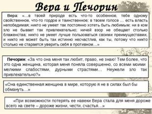 Вера и Печорин Печорин: «За что она меня так любит, право, не знаю! Тем более