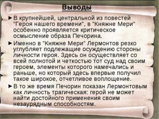 """В крупнейшей, центральной из повестей """"Героя нашего времени"""", в """"Княжне Мери"""""""