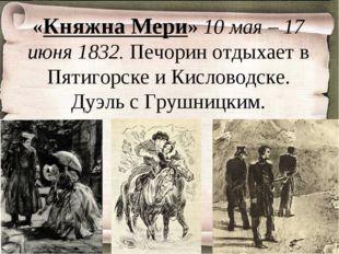 «Княжна Мери» 10 мая – 17 июня 1832. Печорин отдыхает в Пятигорске и Кисловод
