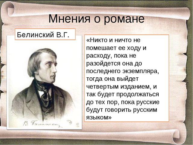 Мнения о романе Белинский В.Г. «Никто и ничто не помешает ее ходу и расходу,...