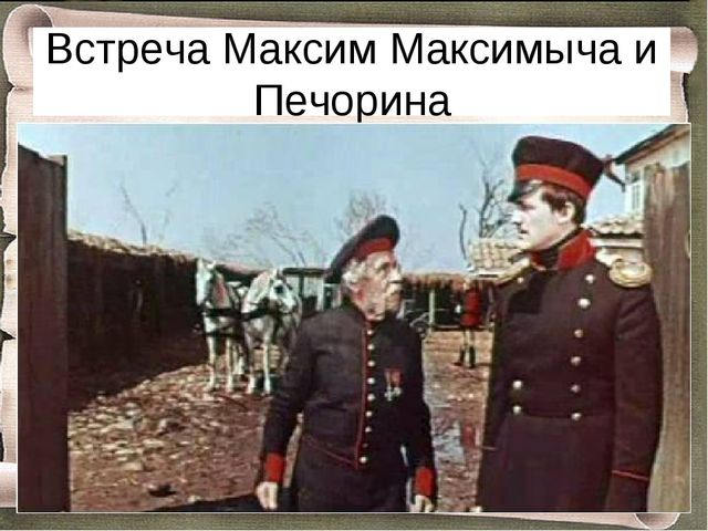 Встреча Максим Максимыча и Печорина