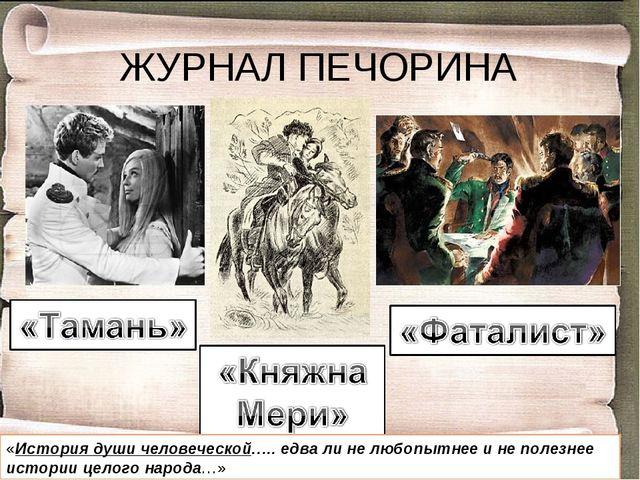ЖУРНАЛ ПЕЧОРИНА «История души человеческой….. едва ли не любопытнее и не поле...