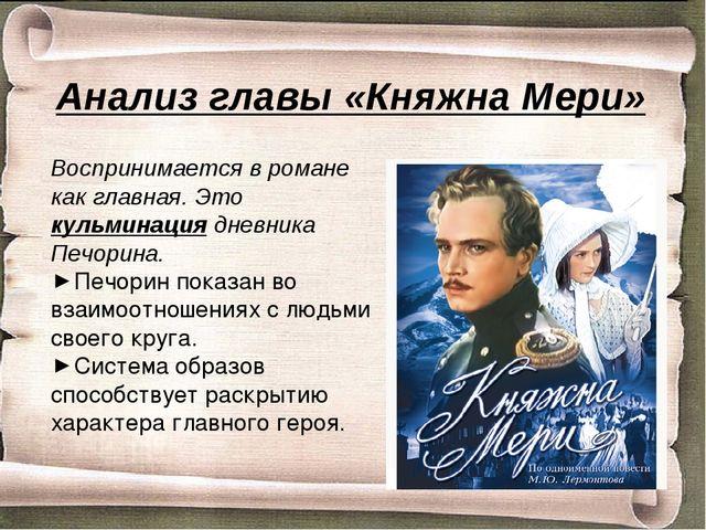 Анализ главы «Княжна Мери» Воспринимается в романе как главная. Это кульминац...