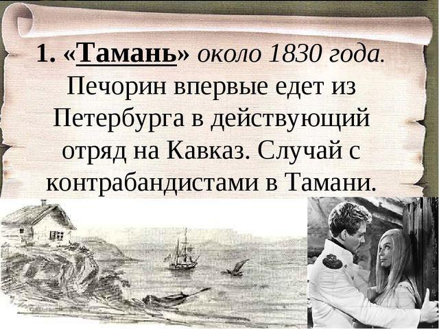 1. «Тамань» около 1830 года. Печорин впервые едет из Петербурга в действующий...
