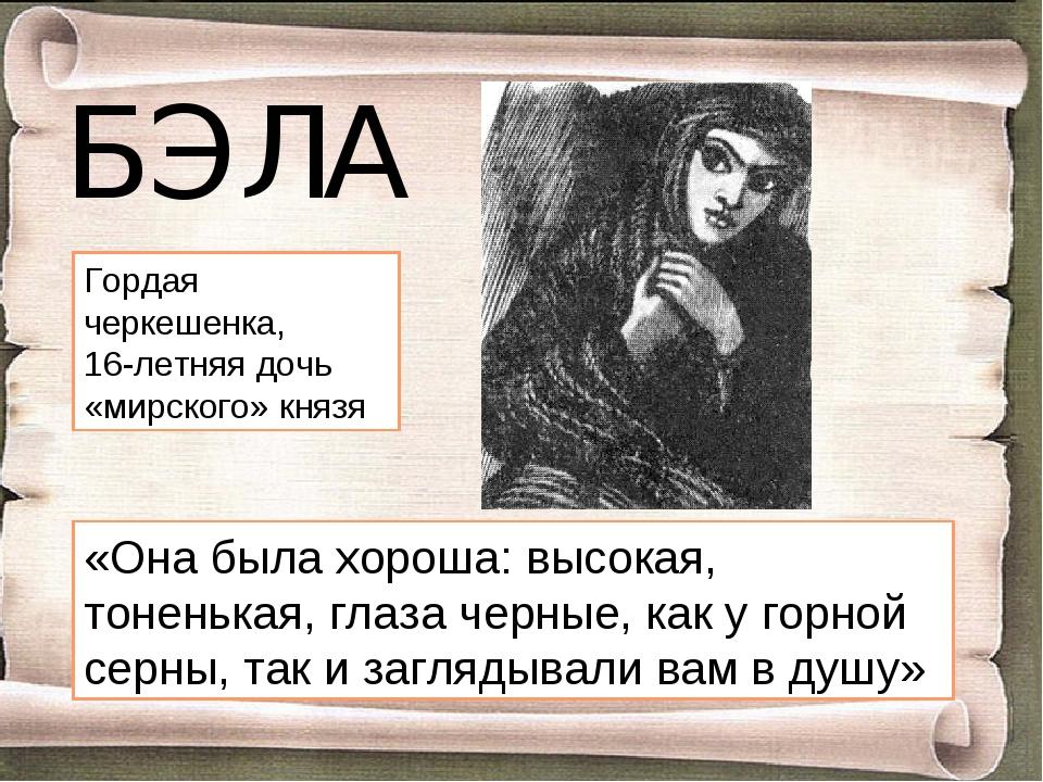 БЭЛА Гордая черкешенка, 16-летняя дочь «мирского» князя «Она была хороша: выс...