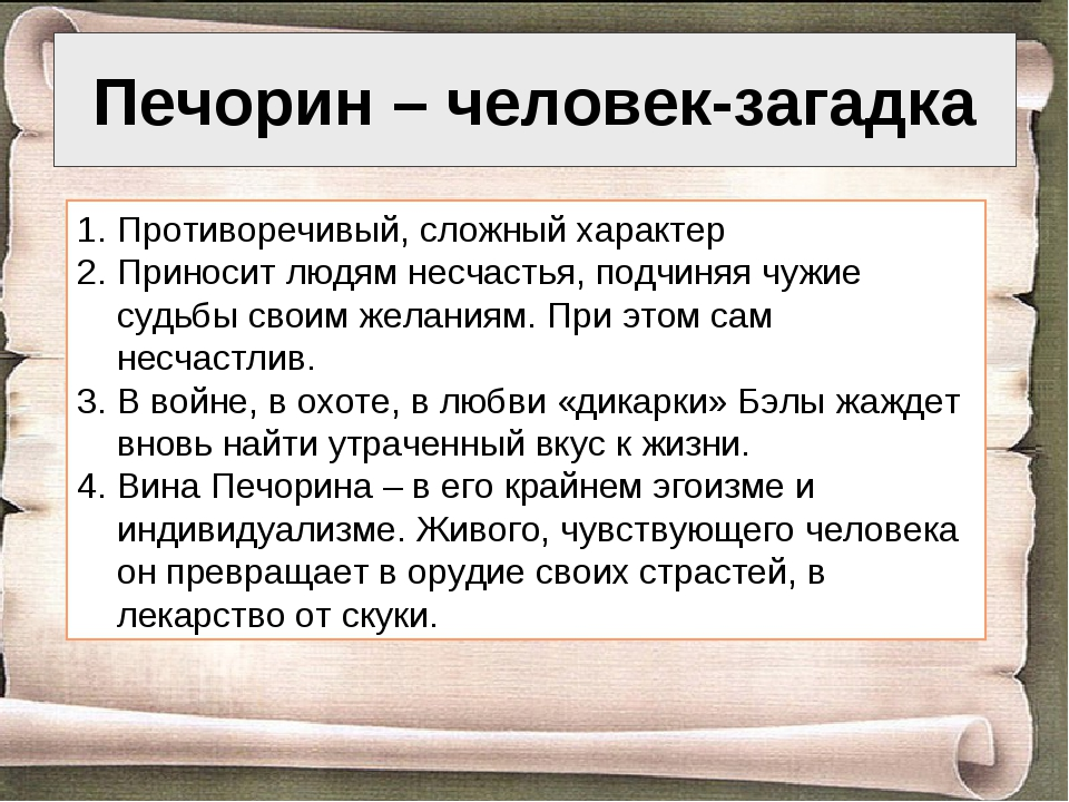 Печорин – человек-загадка Противоречивый, сложный характер Приносит людям нес...