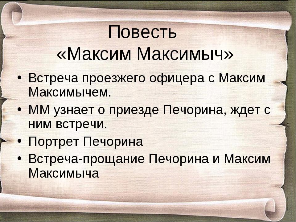 Повесть «Максим Максимыч» Встреча проезжего офицера с Максим Максимычем. ММ у...
