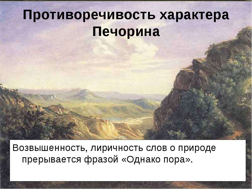 Противоречивость характера Печорина Возвышенность, лиричность слов о природе...