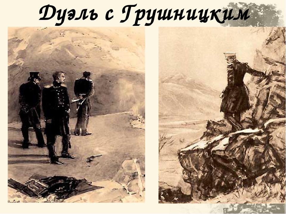 Дуэль с Грушницким