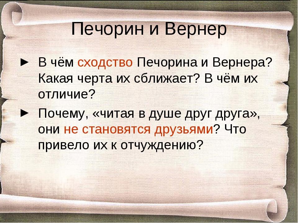 Печорин и Вернер В чём сходство Печорина и Вернера? Какая черта их сближает?...