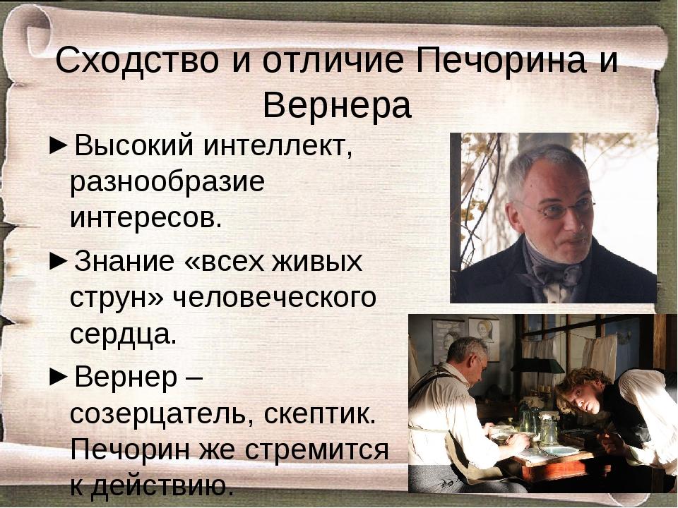 Сходство и отличие Печорина и Вернера Высокий интеллект, разнообразие интерес...