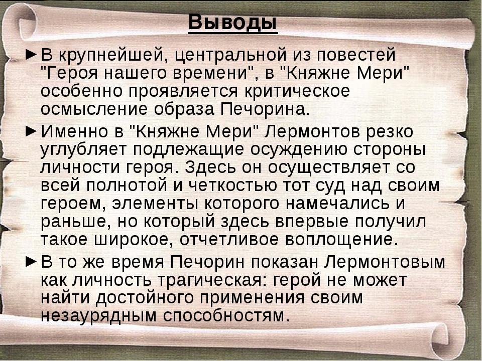 """В крупнейшей, центральной из повестей """"Героя нашего времени"""", в """"Княжне Мери""""..."""