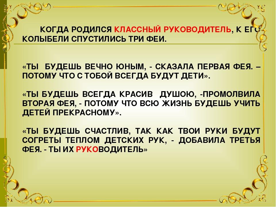 КОГДА РОДИЛСЯ КЛАССНЫЙ РУКОВОДИТЕЛЬ, К ЕГО КОЛЫБЕЛИ СПУСТИЛИСЬ ТРИ ФЕИ. «ТЫ...