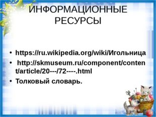 https://ru.wikipedia.org/wiki/Игольница http://skmuseum.ru/component/c