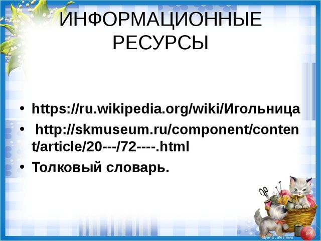 https://ru.wikipedia.org/wiki/Игольница http://skmuseum.ru/component/c...