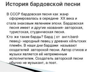 В СССР бардовская песня как жанр сформировалась в середине ХХ века и стала зн