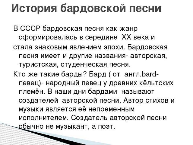 В СССР бардовская песня как жанр сформировалась в середине ХХ века и стала зн...