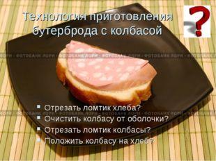 Технология приготовления бутерброда с колбасой Отрезать ломтик хлеба? Очистит
