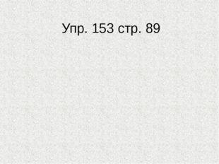 Упр. 153 стр. 89