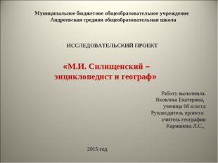 Муниципальное бюджетное общеобразовательное учреждение Андреевская средняя об
