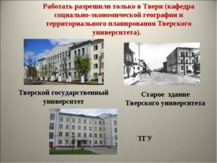 Тверской государственный университет Старое здание Тверского университета ТГУ