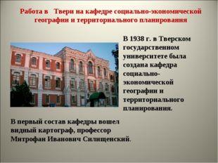 Работа в Твери на кафедре социально-экономической географии и территориальног