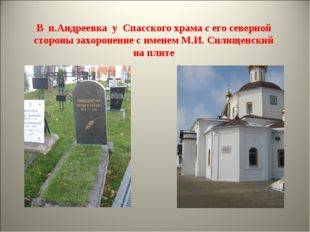 В п.Андреевка у Спасского храма с его северной стороны захоронение с именем М