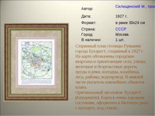 Старинный план столицы Румынии города Бухарест, созданный в 1927 г. На карте